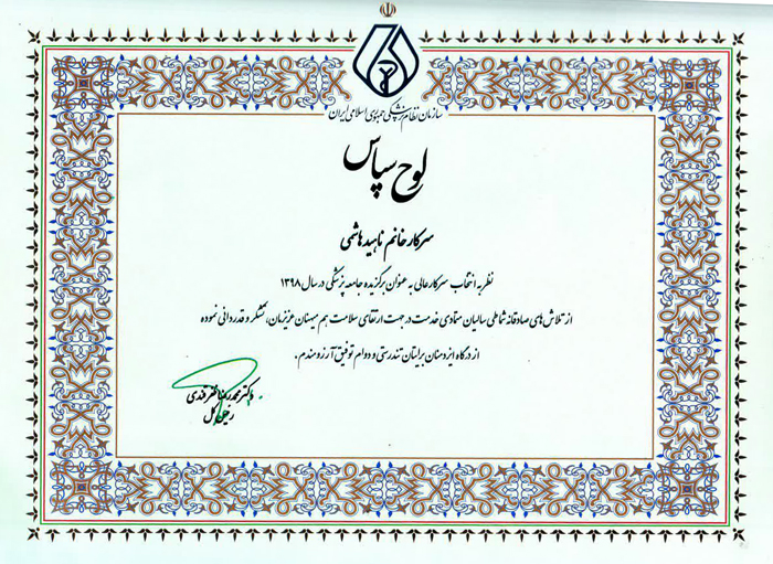 لوح هاشمی 2